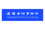 通商律师事务所
