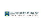 北京天元律师事务所